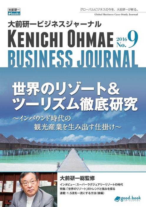 大前研一ビジネスジャーナル No.9(世界のリゾート&ツーリズム徹底研究~インバウンド時代の観光産業を生み出す仕掛け~)拡大写真