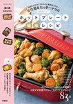 かな姐&たっきーママの絶対おいしい!ホットプレート簡単レシピ-電子書籍