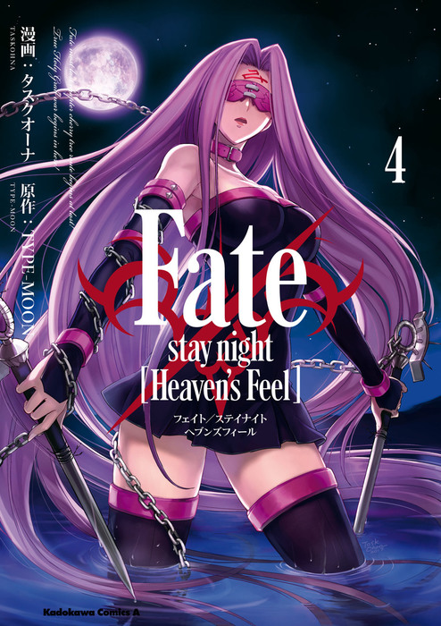 Fate/stay night [Heaven's Feel](4)-電子書籍-拡大画像