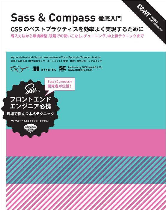 Sass&Compass徹底入門 CSSのベストプラクティスを効率よく実現するために-電子書籍-拡大画像