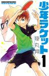 少年ラケット 1-電子書籍