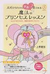 大好きなひとに世界一!愛される魔法のプリンセスレッスン-電子書籍