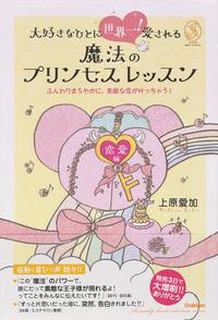 大好きなひとに世界一!愛される魔法のプリンセスレッスン