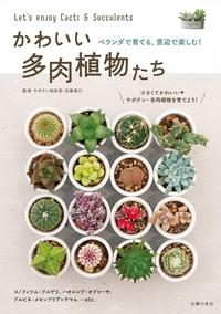 かわいい多肉植物たち-電子書籍