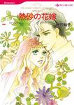 熱砂の花嫁-電子書籍