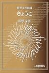 飯野文彦劇場 きょうこ-電子書籍