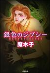 銀色のジプシー-電子書籍