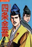 コミック四条金吾(4)-電子書籍