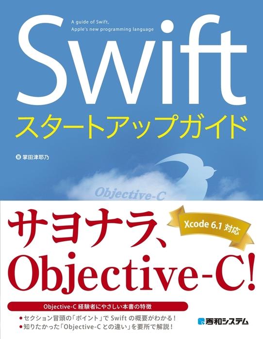 Swiftスタートアップガイド-電子書籍-拡大画像