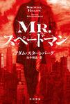 Mr.スペードマン-電子書籍