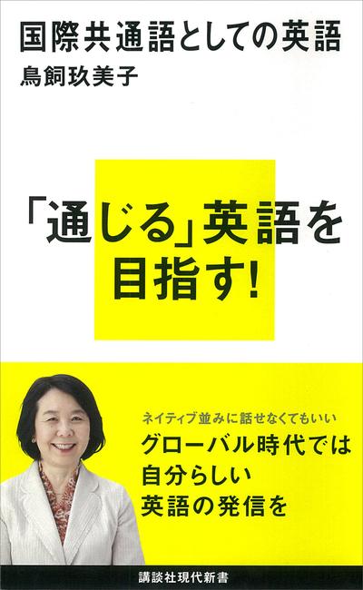 国際共通語としての英語-電子書籍
