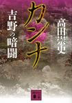 カンナ 吉野の暗闘-電子書籍