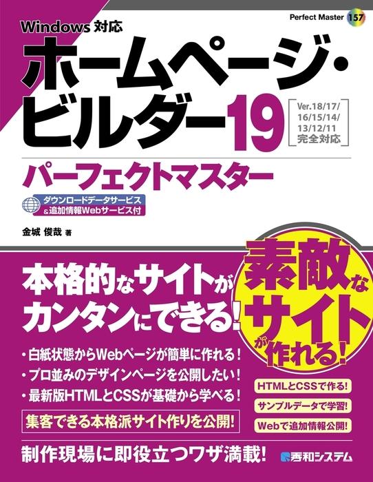 ホームページ・ビルダー19 パーフェクトマスター拡大写真