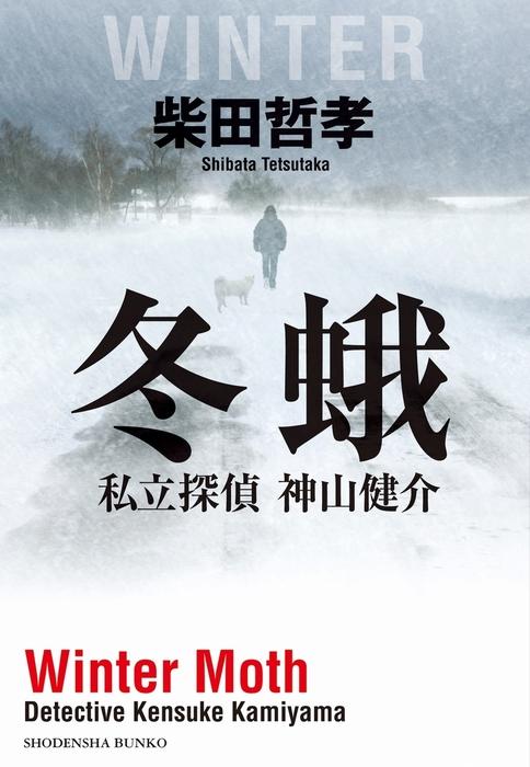 冬蛾 私立探偵 神山健介拡大写真