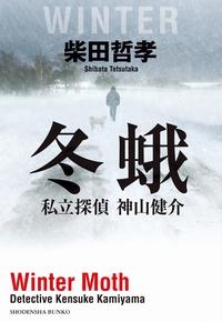 冬蛾 私立探偵 神山健介-電子書籍
