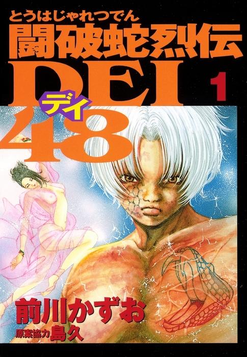 闘破蛇烈伝DEI48(1)拡大写真