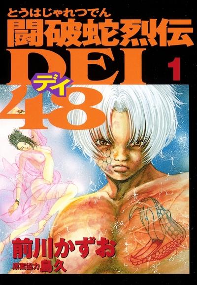 闘破蛇烈伝DEI48(1)-電子書籍