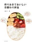 作りおきでおいしい日替わり弁当-電子書籍