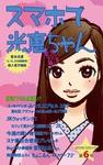 スマホで光恵ちゃん 第6号-電子書籍