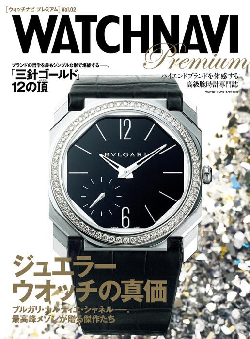 WATCHNAVI Premium vol.2-電子書籍-拡大画像