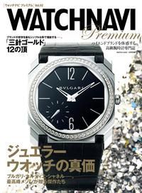 WATCHNAVI Premium vol.2-電子書籍