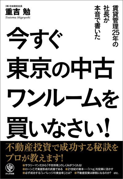 今すぐ東京の中古ワンルームを買いなさい!-電子書籍
