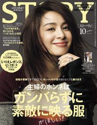 STORY(ストーリィ) 2016年 10月号-電子書籍