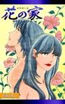 花の家 新たなる旅立ち編-電子書籍