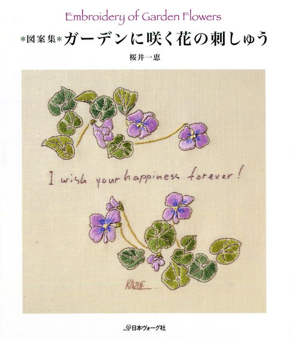 図案集 ガーデンに咲く花の刺しゅう拡大写真