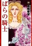 ばらの騎士-電子書籍