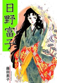 日野富子-電子書籍