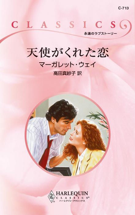 天使がくれた恋-電子書籍-拡大画像