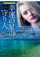 「星の守り人トリロジー(扶桑社BOOKSロマンス)」シリーズ