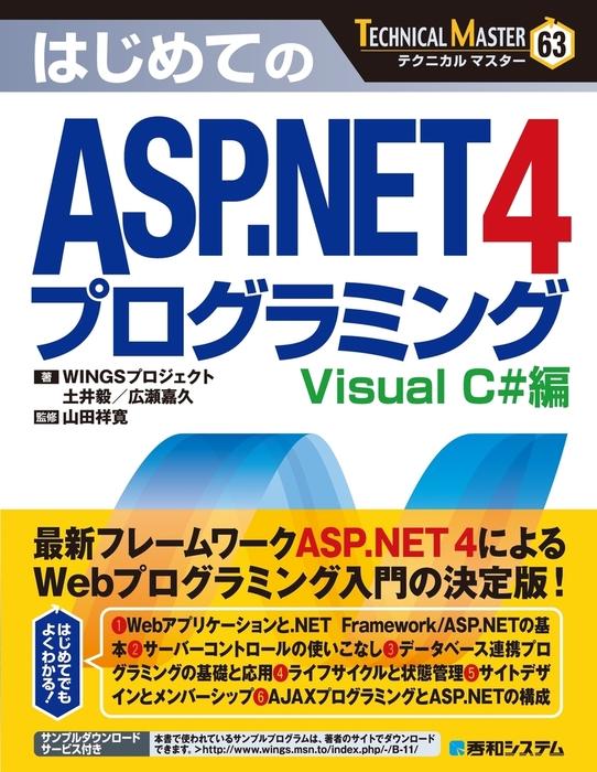 TECHNICAL MASTER はじめてのASP.NET 4 プログラミング Visual C#編拡大写真
