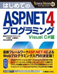 TECHNICAL MASTER はじめてのASP.NET 4 プログラミング Visual C#編-電子書籍