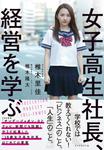 女子高生社長、経営を学ぶ-電子書籍