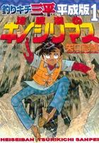 釣りキチ三平 平成版(週刊少年マガジン)