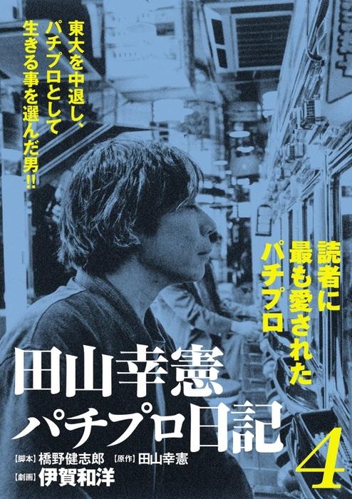 田山幸憲パチプロ日記(4)-電子書籍-拡大画像