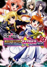 ORIGINAL CHRONICLE 魔法少女リリカルなのはThe 1st(2)