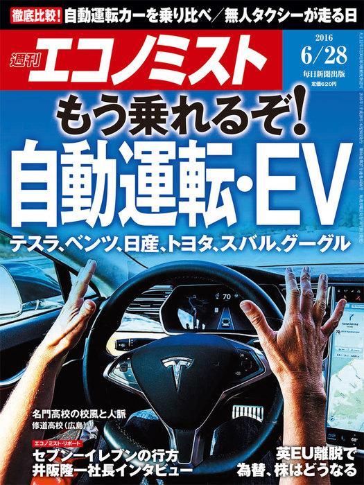 週刊エコノミスト (シュウカンエコノミスト) 2016年06月28日号拡大写真