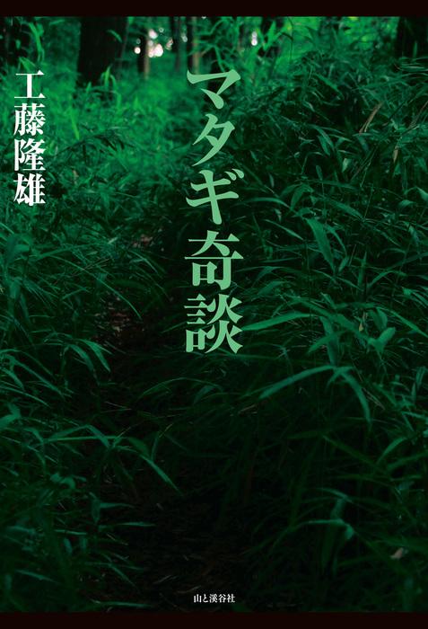 マタギ奇談-電子書籍-拡大画像