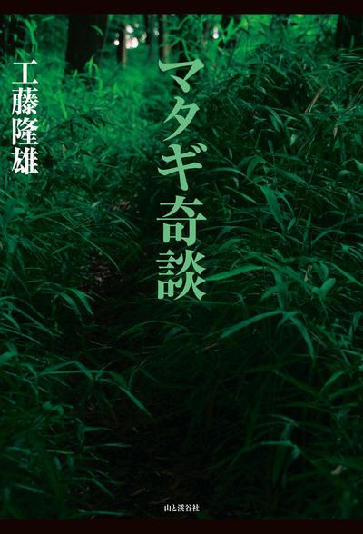 マタギ奇談-電子書籍