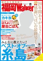 FukuokaWalker福岡ウォーカー 2017 7月号
