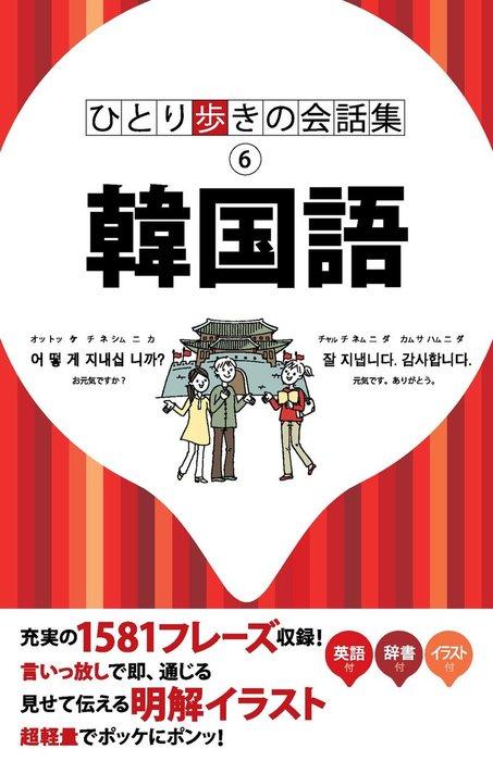 ひとり歩きの会話集 韓国語拡大写真