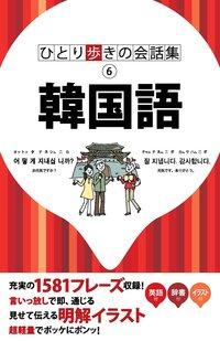 ひとり歩きの会話集 韓国語