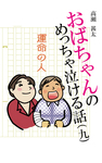 おばちゃんのめっちゃ泣ける話(9) 運命の人-電子書籍