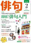 俳句 29年2月号-電子書籍