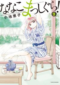 ななこまっしぐら (9)-電子書籍
