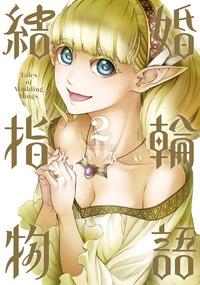 結婚指輪物語 2巻-電子書籍