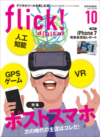 flick! digital 2016年10月号 vol.60